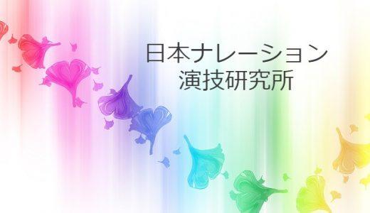 日本ナレーション演技研究所は有名声優を多数輩出する老舗養成所