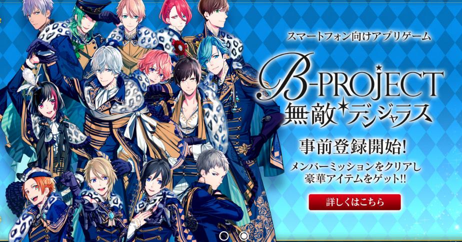 【B-PROJECT】2017年公開予定!待望のバーチャルアイドル育成ゲームB-PROJECTってどんな内容?!