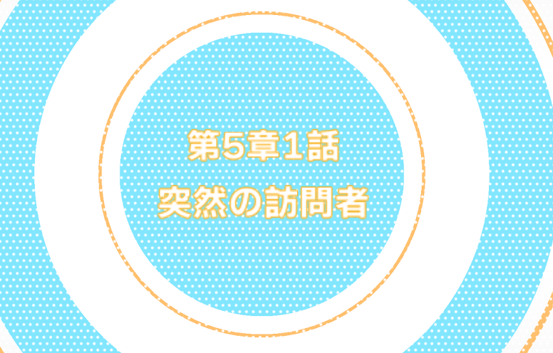 【アイドリッシュセブン(アイナナ)】2部5章がフルメンバー出演で面白かった♪