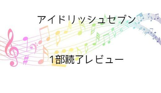 【アイドリッシュセブン】1部読了!エンディングはこんな風だった!