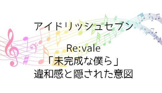 【アイナナ】Re:vale「未完成な僕ら」の違和感と隠された意図