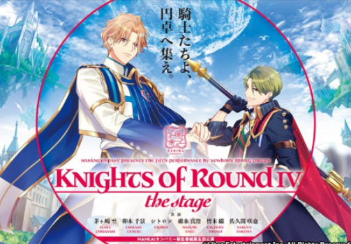 【A3!】春組第5回公演「春組第五回公演 Knights of Round Ⅳ THE STAGE」はアーサー王伝説がベース!
