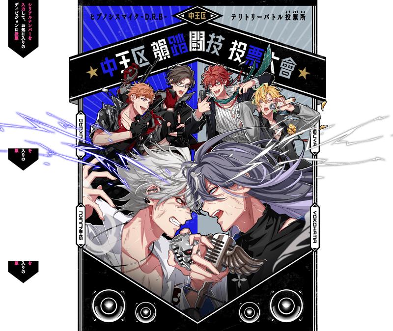 【ヒプノシスマイク】ヨコハマが逆転!!中王区《韻踏闘技大會》最終決戦に投票してきた!