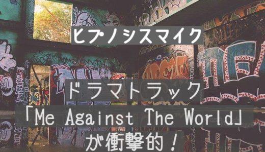 【ヒプノシスマイク】ドラマトラック「Me Against The World」 が衝撃的すぎた!