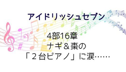 【アイドリッシュセブン】4部16章 ナギ&棗の「2台ピアノ」に涙……
