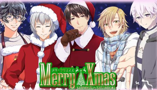 【PLUS MATE】クリスマスイベント開催中!キャラ5人ずつで参戦