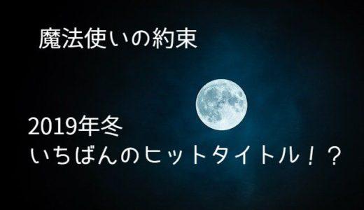 【まほやく】2019年冬いちばんのヒットタイトル!?「魔法使いの約束」