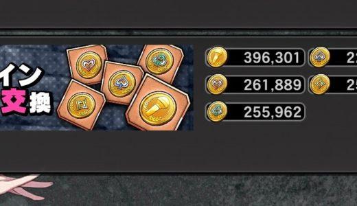 【ヒプマイARB】コインってどこで交換すればいいの?