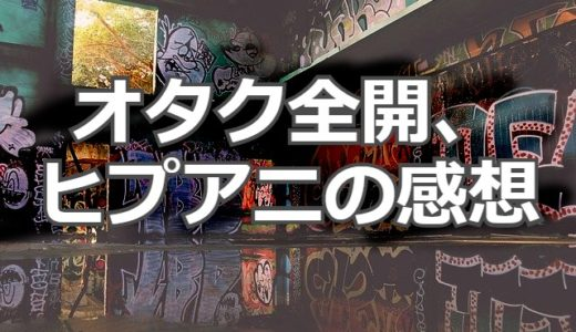 【ヒプノシスマイク】ヒプアニ3話、独歩が可愛そうで可愛かった…