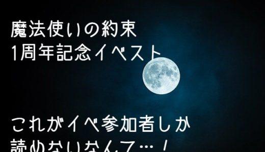 【魔法使いの約束】1周年記念イベスト、これがイベ参加者しか読めないなんて…!