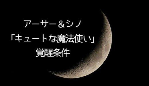 【まほやく】アーサー&シノ キュートな魔法使い覚醒条件