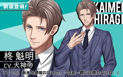 【PLUS MATE】オジサマな新カレ・柊 魁明が登場してた!