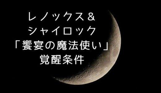 【まほやく】レノックス&シャイロック「饗宴の魔法使い」覚醒条件