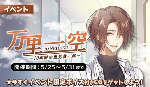 【PLUS MATE】医大生の里見恭一郎のストーリーがイベントで登場!