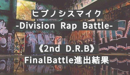 【ヒプノシスマイク】《2nd D.R.B》FinalBattleへ進出するのは…!!