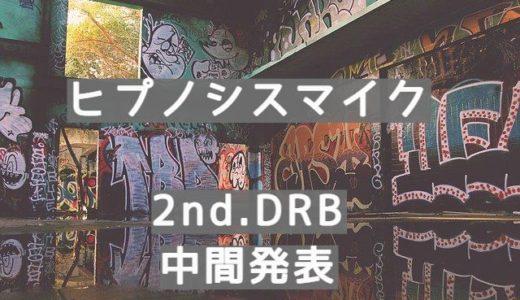 【ヒプノシスマイク】2nd.DRB中間発表!!