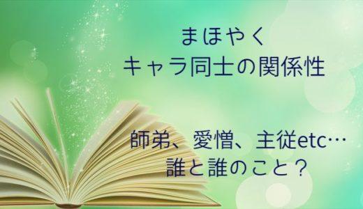 【魔法使いの約束】主従、愛憎、師弟…?まほやくの関係性を表すワードは誰と誰を指している?