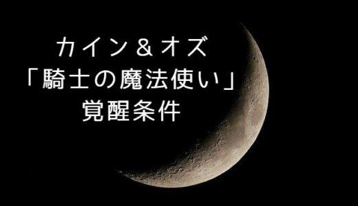 【まほやく】カイン&オズ「騎士の魔法使い」覚醒条件