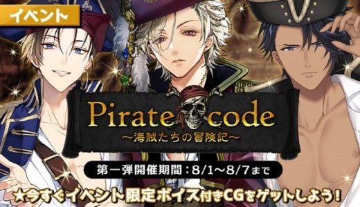 【PLUS MATE】プラスメイトが海賊イベント開催!カレと危険な海を航海