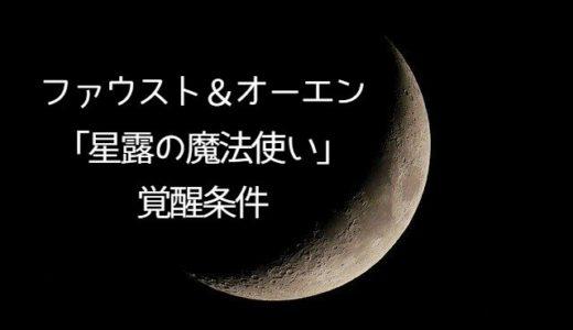 【まほやく】ファウスト&オーエン「星露の魔法使い」覚醒条件