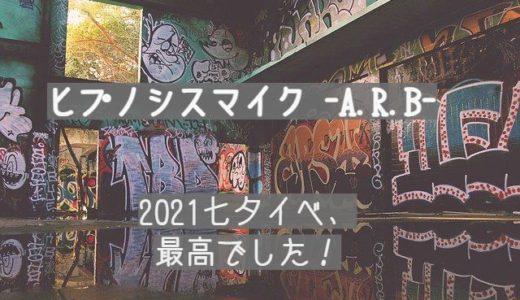 【ヒプマイARB】ご馳走様!2021七夕イベ、最高でした!