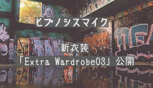 【ヒプノシスマイク】2021年夏、ヒプマイ新衣装「Extra Wardrobe 03」公開