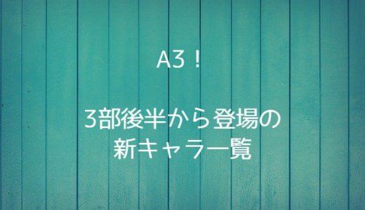 【A3!】3部後半から登場の新キャラ一覧【随時更新】
