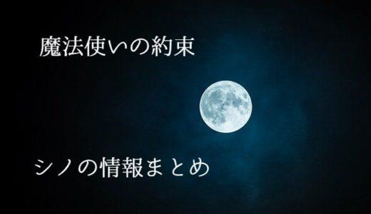 【まほやく】シノの詳細情報