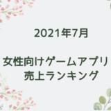【2021年7月】女性向けゲームアプリ 売上ランキング