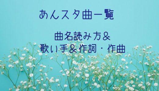 【あんスタ】あんスタの曲一覧&読み&歌い手・作詞家・作曲家