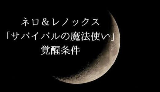 【まほやく】ネロ&レノックス「サバイバルの魔法使い」覚醒条件