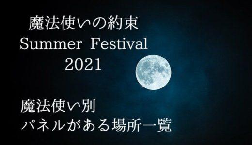 【まほやく】魔法使いの約束 Summer Festival 2021、キャラ別パネルがある場所一覧