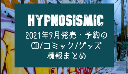 【ヒプノシスマイク】2021年9月発売CD・コミカライズ・グッズ情報まとめ