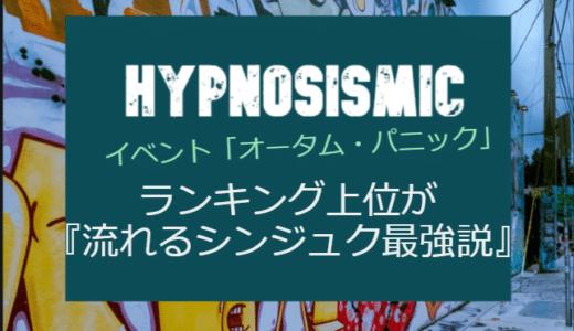 【ヒプマイARB】イベント「オータム・パニック」ランキング上位が『流れるシンジュク最強説』
