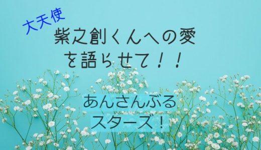 """【あんスタ】""""大天使""""紫之創くんへの愛を語らせて!!"""