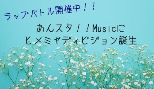 【あんスタ】イベント『『SS』編/6th Stageサンクチュアリ』でヒメミヤディビジョンがラップバトル中!