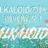 【あんスタ】ALKALOID(アルカロイド)の魅力を徹底解説💓ここが好き!!