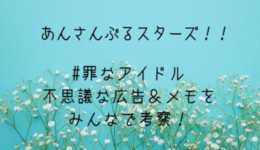 【あんスタ】#罪なアイドル 考察まとめ いったい5日に何が起こる!?