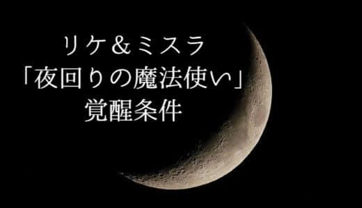 【まほやく】リケ&ミスラ「夜回りの魔法使い」覚醒条件