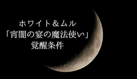 【まほやく】ホワイト&ムル「宵闇の宴の魔法使い」覚醒条件