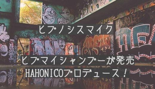 【ヒプノシスマイク】HAHONICOプロデュース、ヒプノシスシャンプー&トリートメント、ヘアオイルが発売