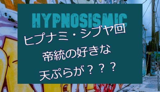 【ヒプノシスマイク】ヒプナミ・シブヤ回で覗いた有栖川帝統の新たな顔【好きな天ぷらが??】