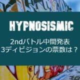【ヒプノシスマイク】2nd.ラップバトル・ファイナルバトル中間発表