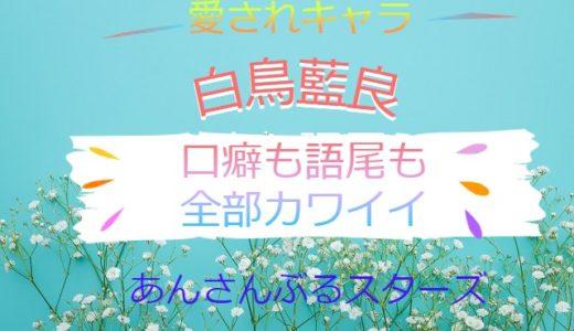 【あんスタ】愛されキャラ白鳥藍良、口癖も語尾もカワイイ…魅力あふれるストーリー&見どころ紹介