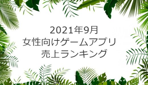 【2021年9月】女性向けゲームアプリ 売上ランキング